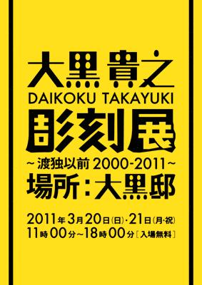 大黒貴之展 渡独以前2000-2001