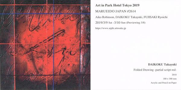 art in park hotel tokyo 2019